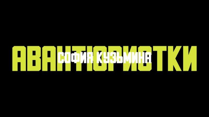 Фильм Авантюристки 2021 реж Елисей Грачев Анастасия Шучалина