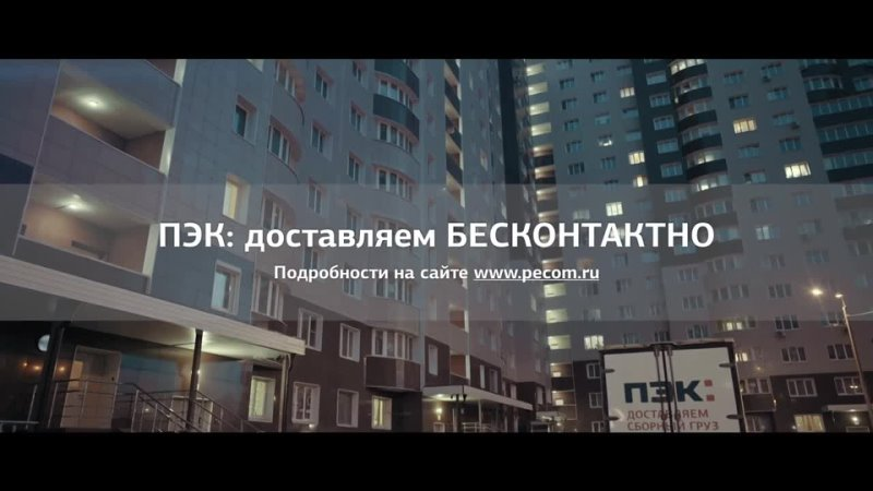 Бесконтактная доставка ПЭК Полная версия_1080p