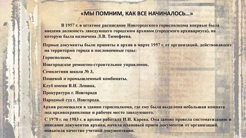 История муниципального архива Великого Новгорода
