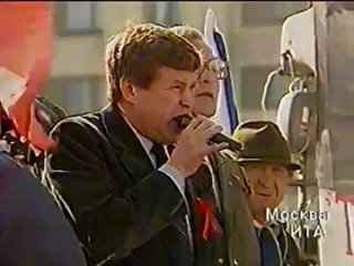 """""""Ельцин Иуда!"""" -- Столкновения на 1 мая 1993 в Москве"""
