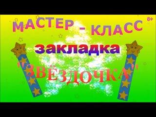 """Космическая закладка для книг """"Звёздочка"""""""