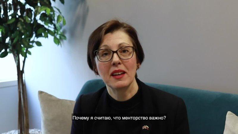 Джулия Крауч приглашает вас поучаствовать в менторской программе посольства