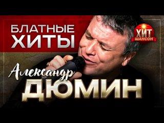 Александр Дюмин - Блатные Хиты