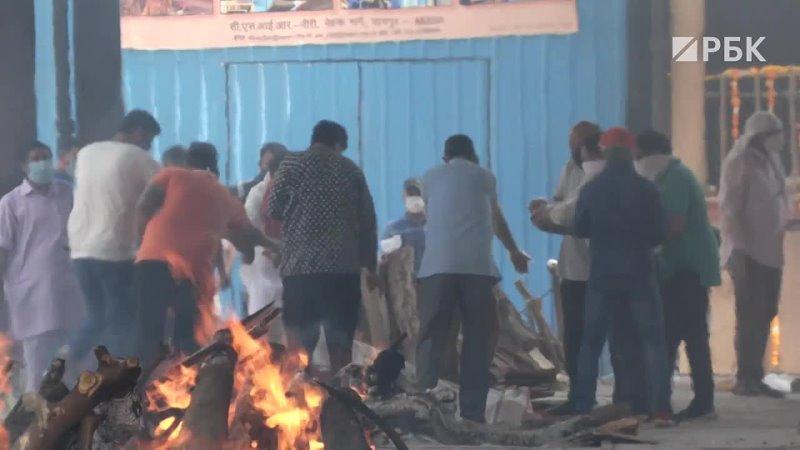 Горящие костры уличные крематории и тысячи смертей Индия во власти коронавирусного шторма