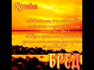 Nyusha - Бред  (Official Remix)