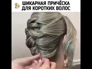 Шикарная прическа для коротких волос