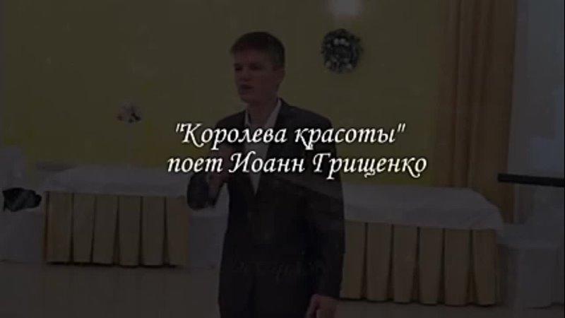 'Королева красоты' Поет Иоанн Грищенко 240 X 426 mp4