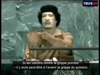 khadafi dénonce la mafia des médicaments et vaccins en 2009 à lONU