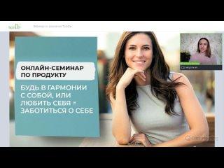 Светлана Осипова -Будь в гармонии с собой, или Любить себя = заботиться о себе