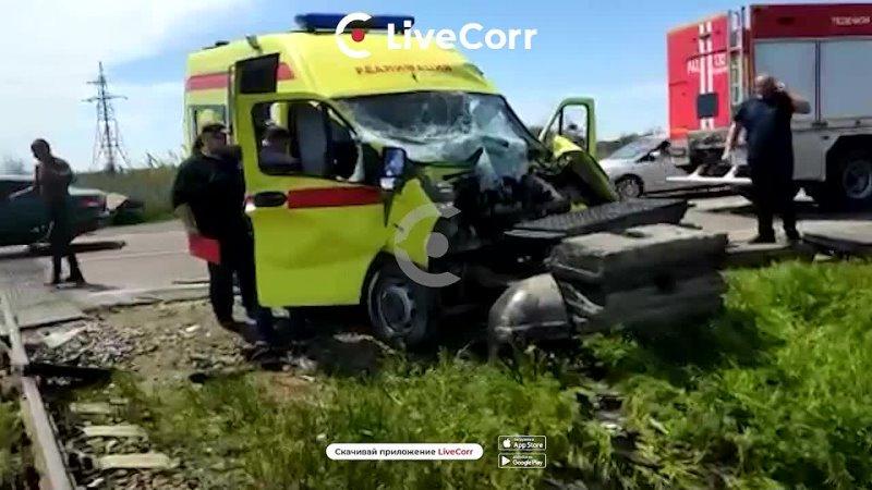 Машина скорой помощи с несовершеннолетним пациентом попала в ДТП с поездом в Краснодарском крае