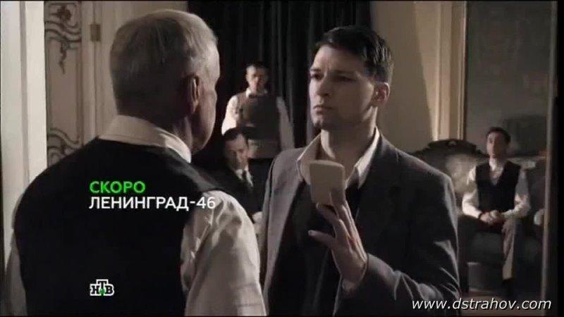 Анонс 2 премьеры Ленинград 46 на канале НТВ