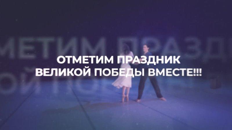8 мая на МЭТР концерт ко Дню Победы ПРЯМАЯ ТРАНСЛЯЦИЯ