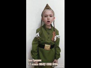 """Гринюк Ева 7 лет  """"Не играйте, мальчики, в войну"""""""