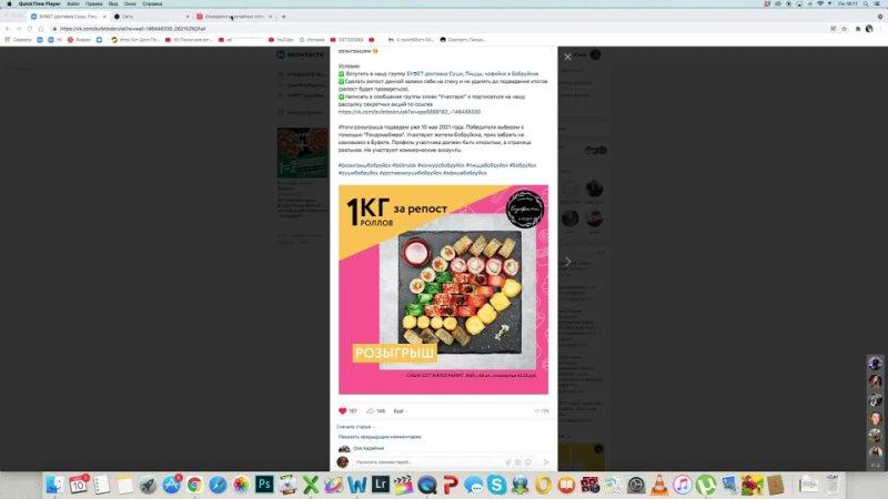 Итоги розыгрыша суши сета Килограмм Доставка суши и пиццы в Бобруйске Суши бар Буфет