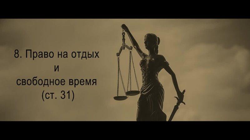 Минута правового просвещения нарушение прав детей
