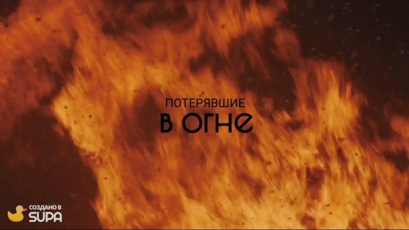 Из пепла (1)