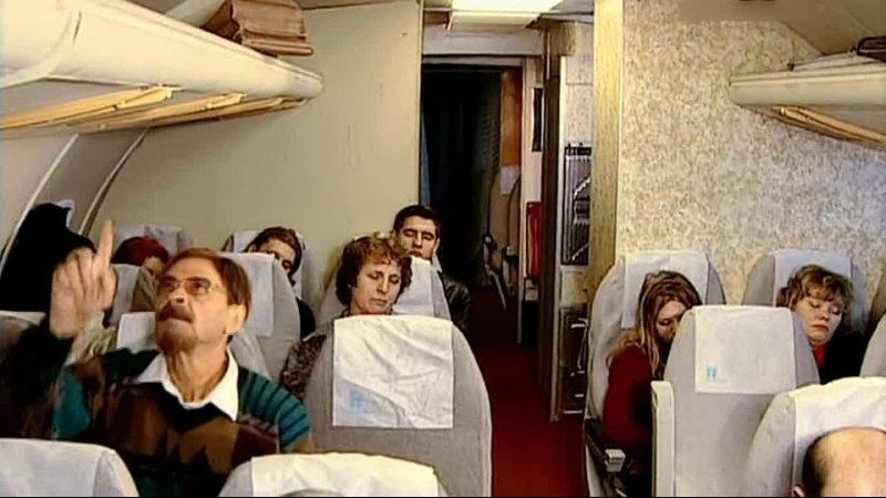 Городок в самолёте