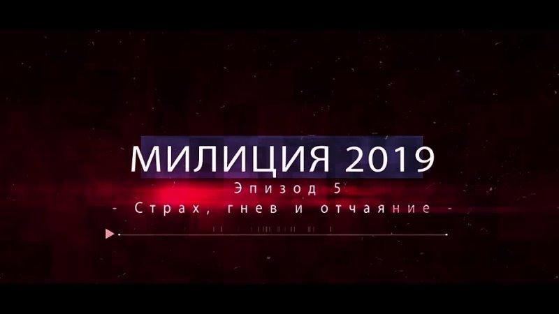 [WBA Company] Милиция 2019 - Страх, гнев и отчаяние - Эпизод 5