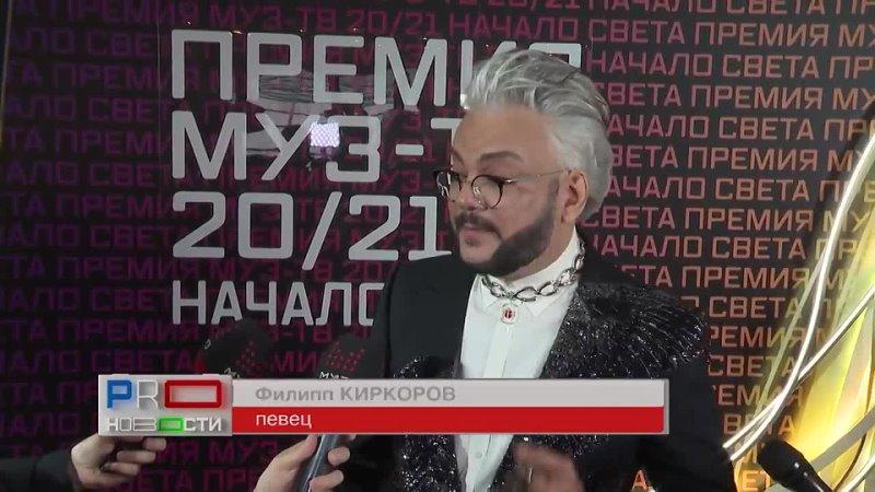 PRO новости на канале МУЗ ТВ гала ужин премии МУЗ ТВ