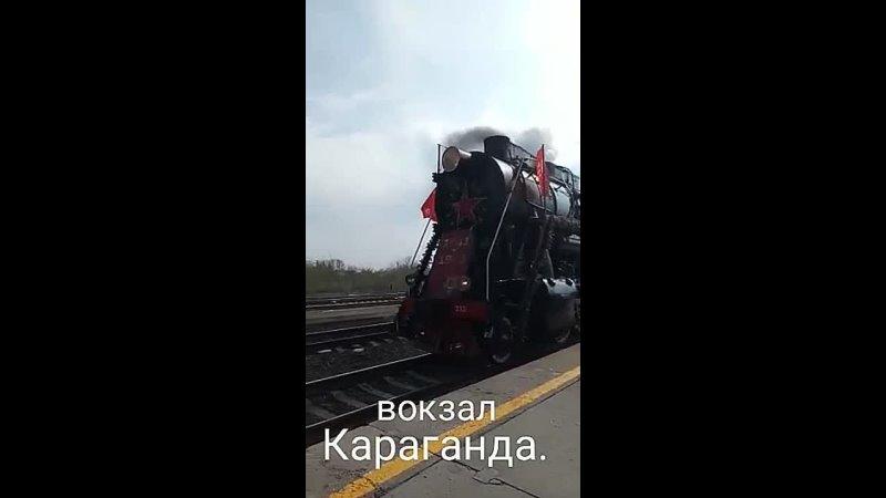 Поезд Победы в г Караганде 9 мая