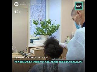 Парикмахерская для бездомных — Москва