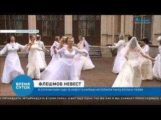 """. В Петербурге состоялся  """"танцевальный флешмоб невест"""""""