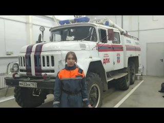 Выпуск 2 Дети о пожарной безопасности обзор пожарно - спасательного автомобиля ЗИЛ 131 АЦ 40 Кадеты школы 18 Служба спасения Сам