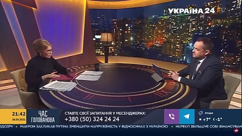 Юлія Тимошенко В ефірі телеканалу Україна-24 26.04.21