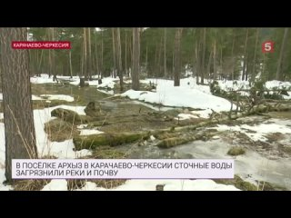 Экологическая катастрофа в Карачаево-Черкесии