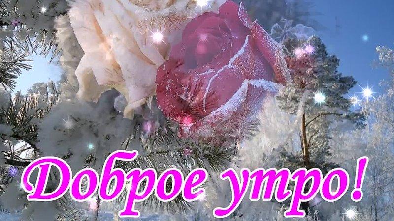 Доброе_утро!_Тихонько_утречко_пришло!_Красивая_музыкальная_открытка_для_друзей_с_добрым_утром!.mp4