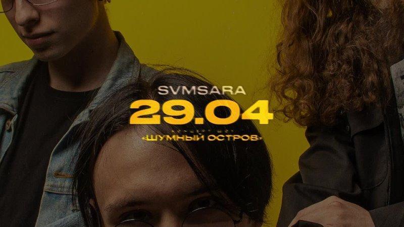 SVMSARA Шумный остров Промо 2 29 04