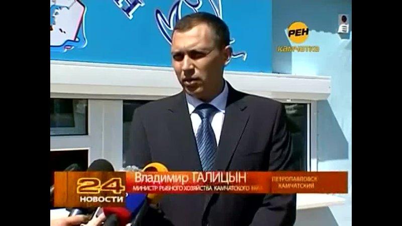 Новости 24 (РЕН ТВ Камчатка, 15-17.08.2012)