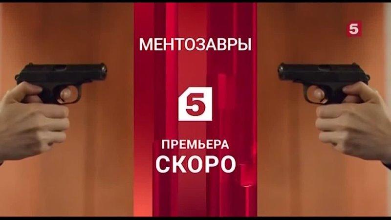 Анонсы рекламные блоки и анонсы Пятый канал 10 04 2021