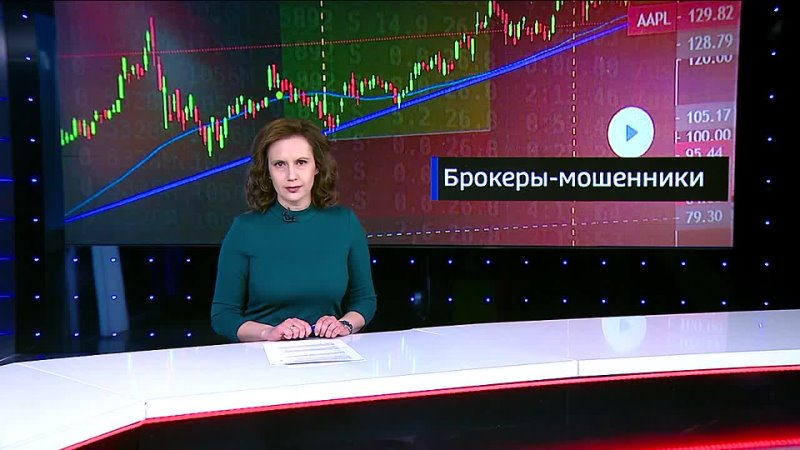 Как брокеры и трейдеры «разводят» на миллионы рублей доверчивых людей.mp4