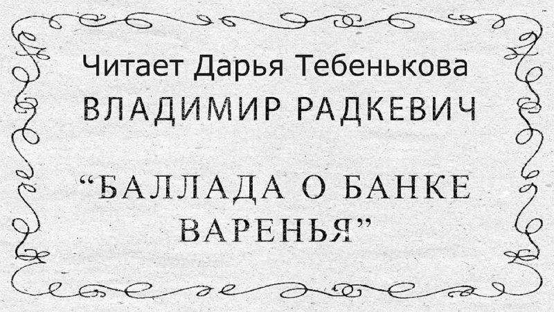 Владимир Радкевич Банка варенья