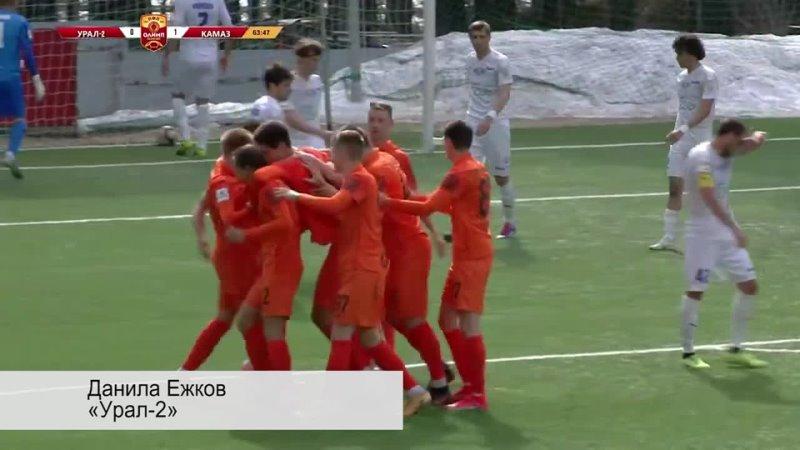 Данила Ежков («Урал-2») – гол в ворота «КАМАЗа»