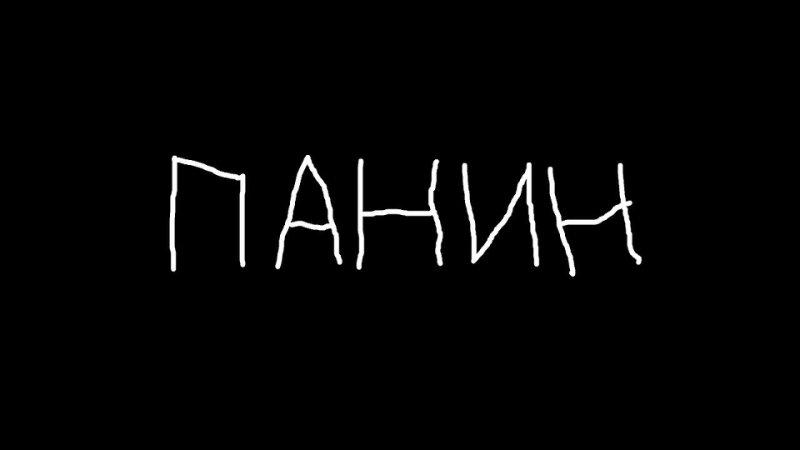 ЭКВАТОР 2021. ПАНИН - ВЕЧНОЕ ВОЗВРАЩЕНИЕ. Видео вне конкурса