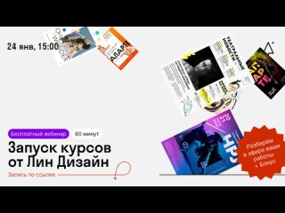 Бесплатный вебинар (60 минут)