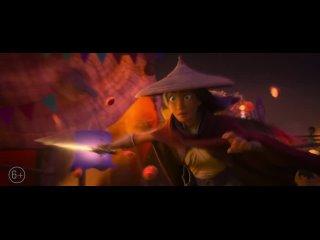 Райя и последний дракон (2021) трейлер