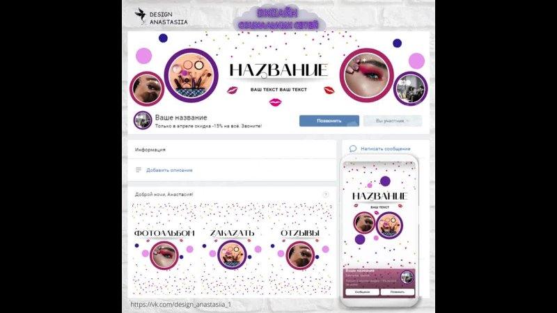 Оформление группы в вконтакте для визажиста, магазина косметики, женского блога, салона красоты.