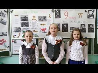 «Помним! Гордимся! Благодарим!» Людмила Папаримова, Полина Хасс, Виктория Казакова