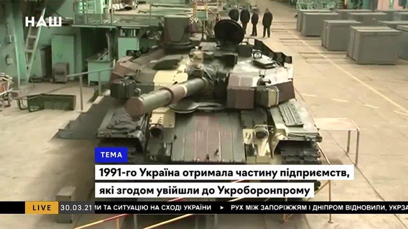 Як Україна розпорядилась спадщиною радянської оборонної галузі. НАШ 30.03.21