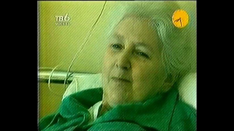 День за днём ТВ 6 21 02 2000 Фрагмент