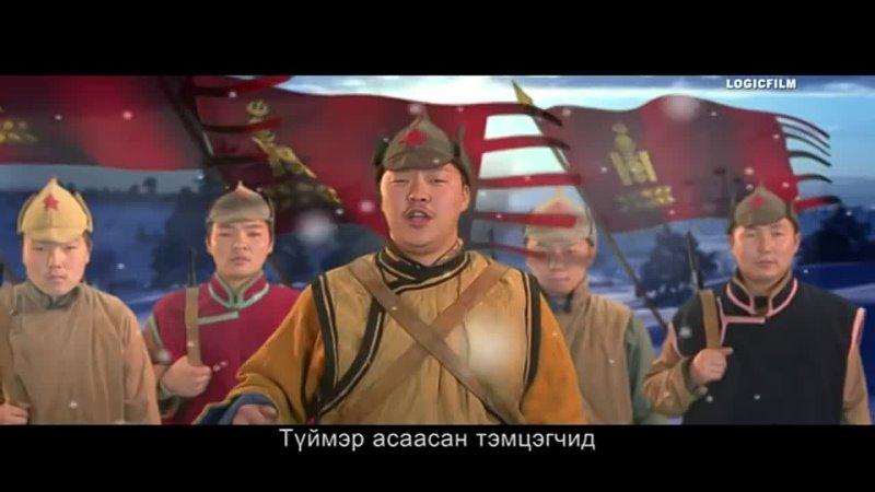 Tsereg duuchin Jiguur Монгольская песня Назад в будущее СССР 2 0