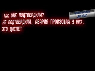 Голоса из недавнего прошлого, ровно 35 лет назад. Катастрофа на Чернобыльской АЭС. Нетипичный Донецк