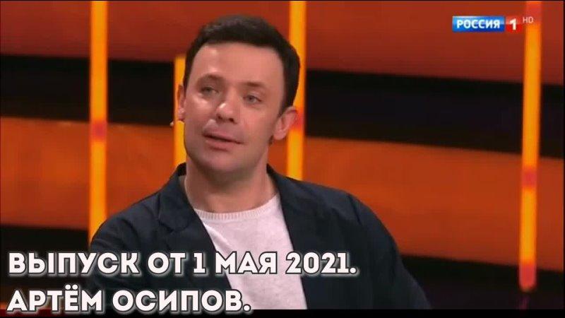 Артем Осипов Фрагмент передачи Привет Андрей