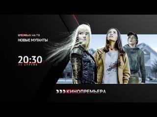 Впервые на ТВ «Новые мутанты» 21 апреля в 2030 мск на Кинопремьере