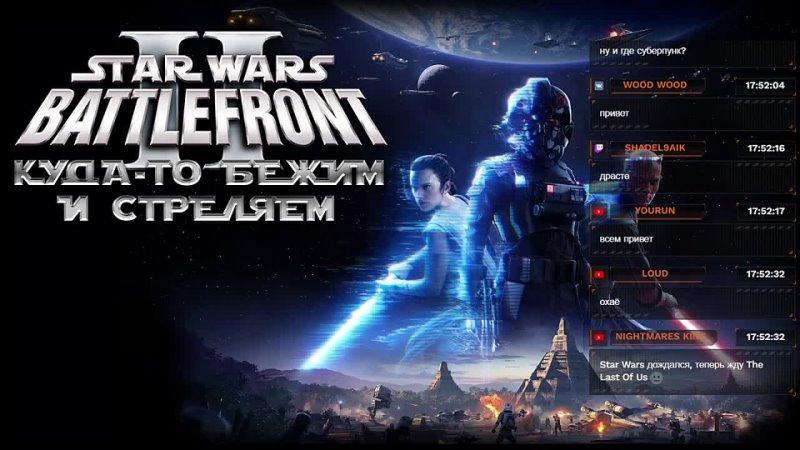 Star Wars Battlefront II Куда то бежим и стреляем