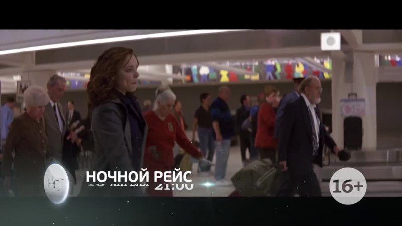 НЕ ПРОПУСТИТЕ В ЭФИРЕ НСТ Ночной рейс