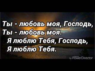 Ты любовь моя Господь